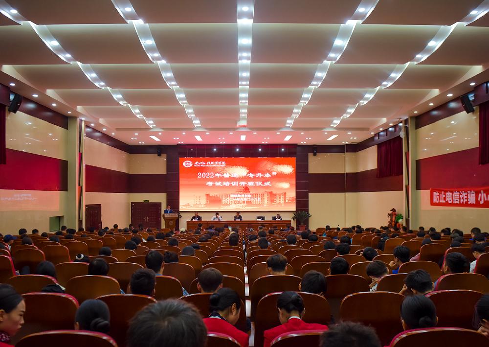 继续教育学院举行2022年普通专升本 考试培训班开班仪式